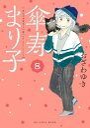 傘寿まり子8巻【電子書籍】[ おざわゆき ]