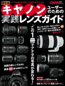 最新版キヤノンユーザーのための実践レンズガイド【電子書籍】