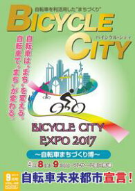 BICYCLE CITY 2017年9月号自転車を利活用したまちづくり【電子書籍】[ BICYCLE CITY編集部 ]