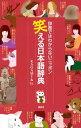 笑える日本語辞典 辞書ではわからないニッポン【電子書籍】[ KAGAMI & Co. ]