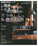 NHK 趣味どきっ!(水曜) 家で楽しむ 私のカフェスタイル 2017年10月〜11月[雑誌]