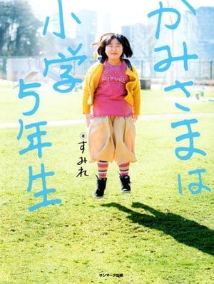 かみさまは小学5年生【電子書籍】[ すみれ ]