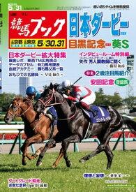 週刊競馬ブック2020年05月25日発売号【電子書籍】
