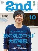 2nd(セカンド) 2014年10月号 Vol.91