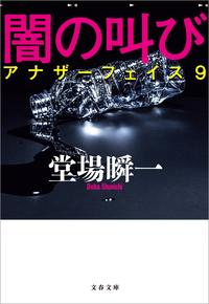 闇の叫び アナザーフェイス9【電子書籍】[ 堂場瞬一 ]