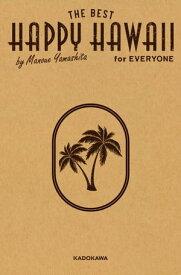 HAPPY HAWAII for EVERYONE 山下マヌーのハッピーハワイ (得)マニュアル【電子書籍】[ 山下マヌー ]