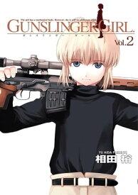 GUNSLINGER GIRL(2)【電子書籍】[ 相田 裕 ]