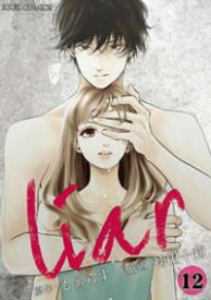 liar 12【電子書籍】[ 袴田十莉 ]