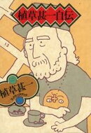 植草甚一自伝(植草甚一スクラップ・ブック40)
