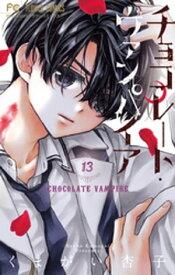 チョコレート・ヴァンパイア(13)【電子書籍】[ くまがい杏子 ]
