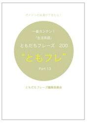 """英会話ともだちフレーズ200 """"ともフレ200"""" part13"""