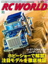 RC WORLD 2017年7月号 No.259【電子書籍】