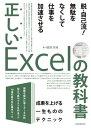 正しいExcelの教科書【電子書籍】[ 田沢 大地 ]