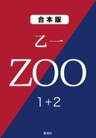 ZOO 1+2【電子書籍】[ 乙一 ]
