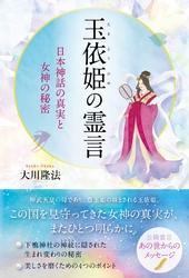 玉依姫の霊言【電子書籍】[ 大川隆法 ]