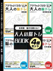脳力を鍛える!大人の脳トレBOOK 4冊セット〜IQアップ・日本語・算数・地理歴史〜