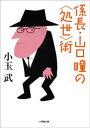 係長・山口瞳の<処世>術【電子書籍】[ 小玉武 ]