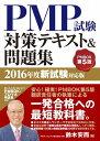 PMP試験対策テキスト&問題集 2016年度新試験対応版【電子書籍】[ 鈴木安而 ]