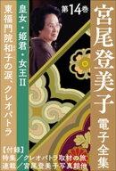 宮尾登美子 電子全集14『東福門院和子の涙/クレオパトラ』
