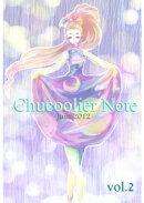 Chu-coolier Note (チュクリエ・ノート) vol.2