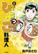 ひよっこ料理人(6)