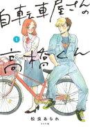 自転車屋さんの高橋くん 【電子限定特典付】 (1)