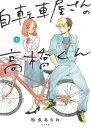 自転車屋さんの高橋くん 【電子限定特典付】 (1)【電子書籍】[ 松虫あられ ]