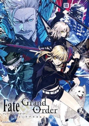 Fate/Grand Order コミックアラカルト VIII【電子書籍】[ TYPEーMOON ]