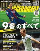 ワールドサッカーダイジェスト 2015年5月7日号