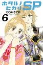 ホタルノヒカリ SP6巻【電子書籍】[ ひうらさとる ]