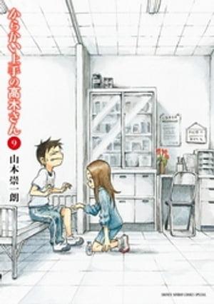 からかい上手の高木さん(9)【電子書籍】[ 山本崇一朗 ]