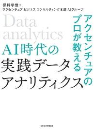 アクセンチュアのプロが教える AI時代の実践データ・アナリティクス【電子書籍】