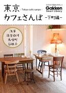 東京カフェさんぽ 下町編