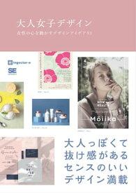 大人女子デザイン 女性の心を動かすデザインアイデア53【電子書籍】[ ingectar-e ]