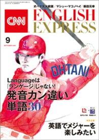 [音声DL付き]CNN ENGLISH EXPRESS 2021年9月号【電子書籍】[ CNN English Express ]