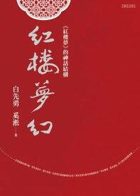 紅樓夢幻:《紅樓夢》的神話結構【電子書籍】