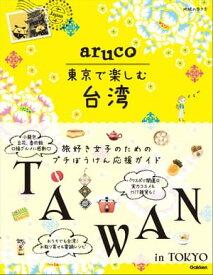 aruco 東京で楽しむ台湾【電子書籍】