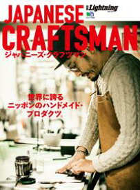 別冊Lightning Vol.174 ジャパニーズクラフツマン JAPANESE CRAFTSMAN【電子書籍】