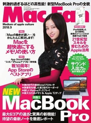 Mac Fan 2018年9月号【電子書籍】
