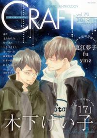 CRAFT vol.79【期間限定】【電子書籍】[ 木下けい子 ]