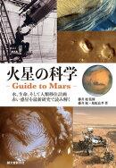 火星の科学 ーGuide to Mars-