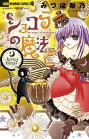 ショコラの魔法(8)~honey blood~