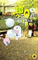 新オバケのQ太郎(4)