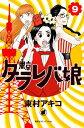 東京タラレバ娘9巻【電子書籍】[ 東村アキコ ]