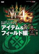モンスターハンター4G 公式データハンドブック アイテム&フィールド編