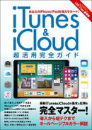 iTunes & iCloud 超活用完全ガイド