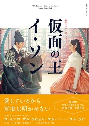 韓国ドラマ・ガイドブック 仮面の王 イ・ソン【電子書籍】