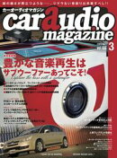 car audio magazine 2019年3月号 vol.126
