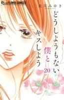 どうしようもない僕とキスしよう【マイクロ】(20)