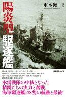 陽炎型駆逐艦